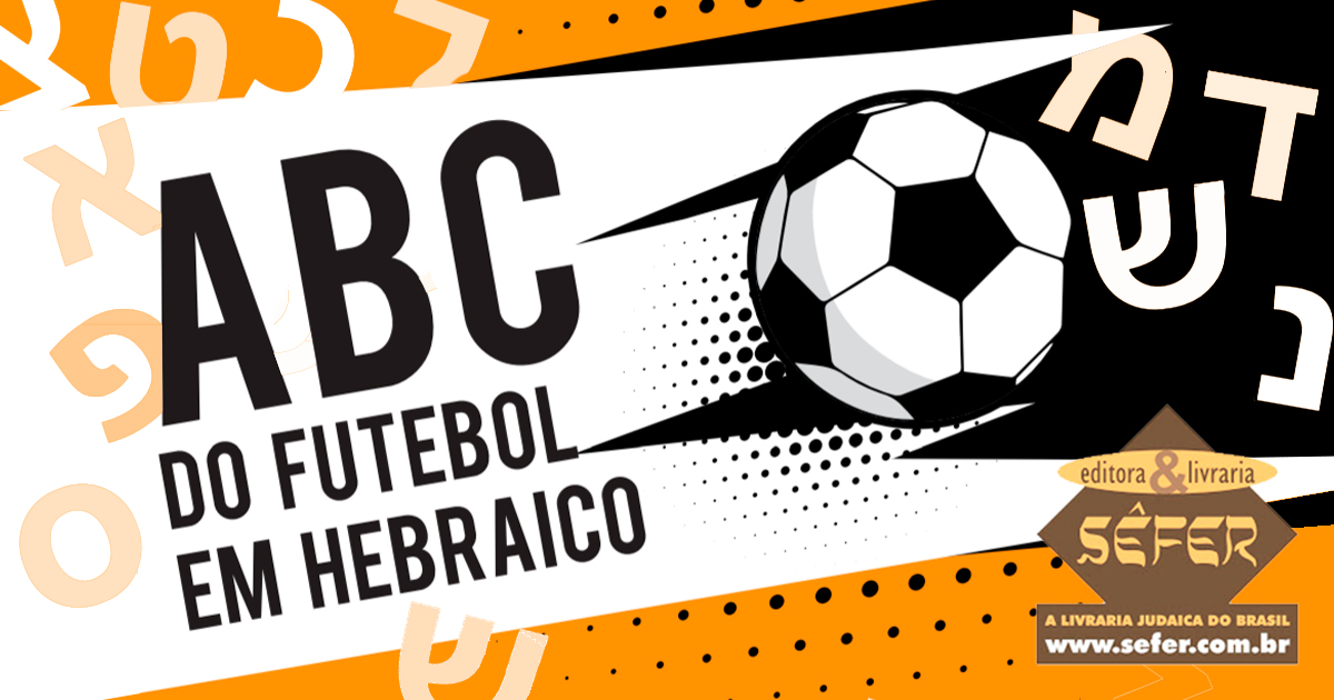 [e-Book] O ABC do Futebol em Hebraico