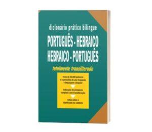 Dicionário Prático Bilingue Português-Hebraico / Hebraico-Português