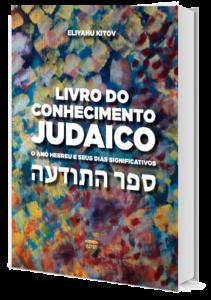 O Livro do Conhecimento Judaico
