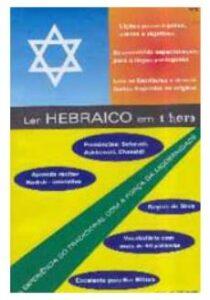 Ler Hebraico em uma hora